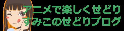 アニメせどりで稼ぐ主婦☆アニメソムリエすみこのブログ