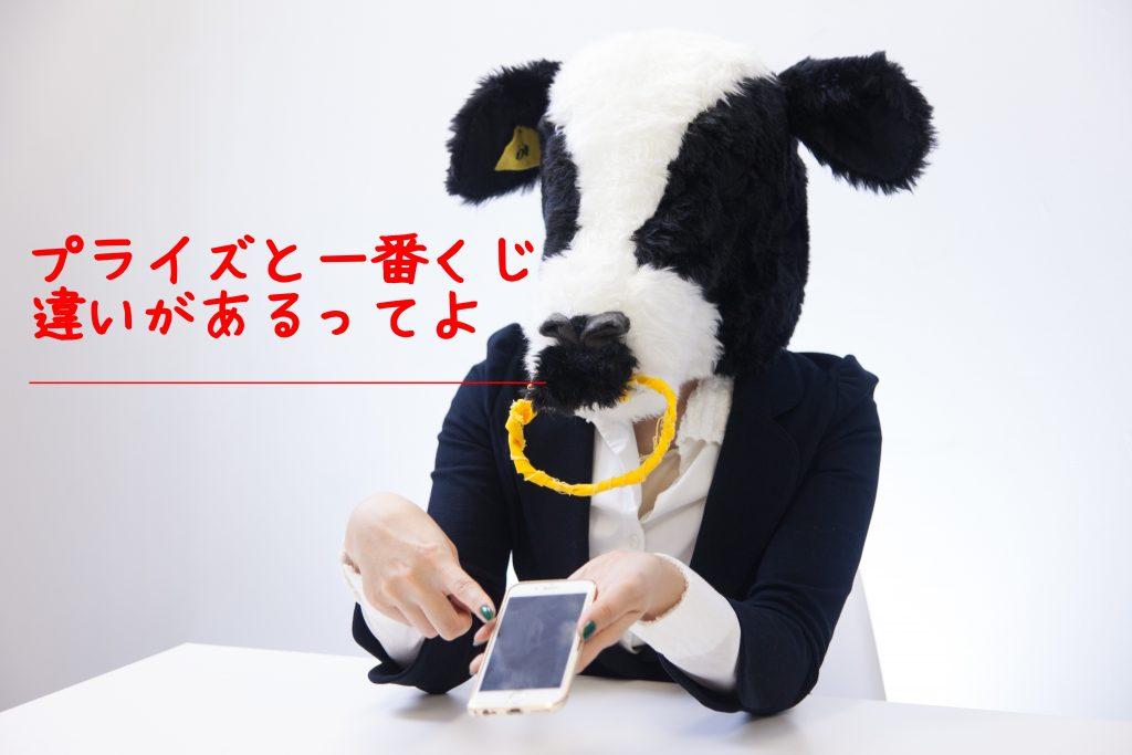 一番くじ・プライズフィギュアの違いを知って利益アップ!